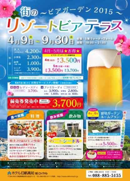 旭ロイヤルホテル2015.jpg
