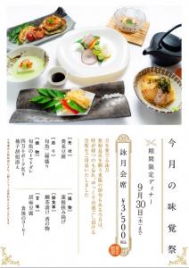 セリーズ「レストラン アンティーク」2021年9月限定メニュー