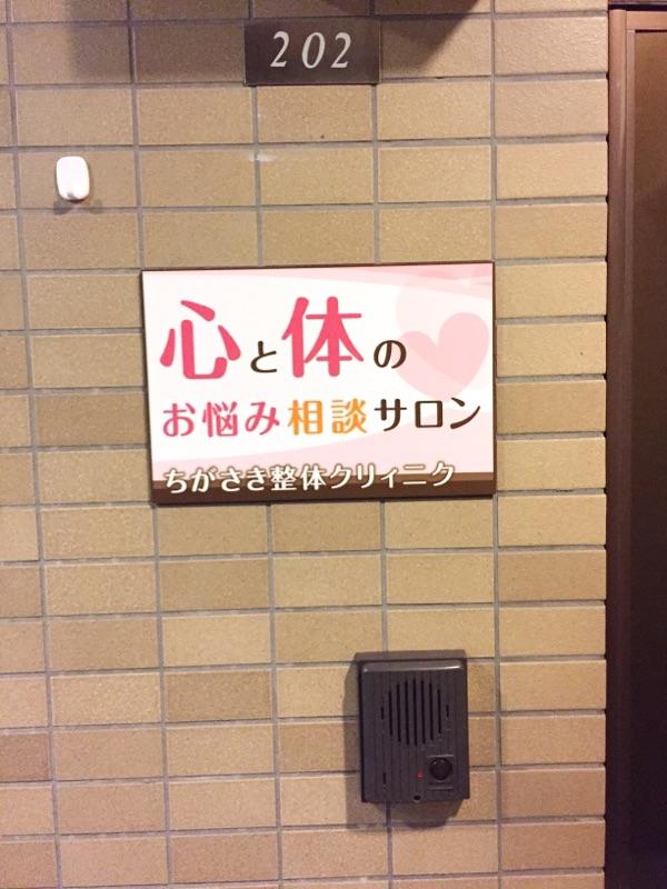 神奈川県 茅ヶ崎 整体サロン キネシオロジー