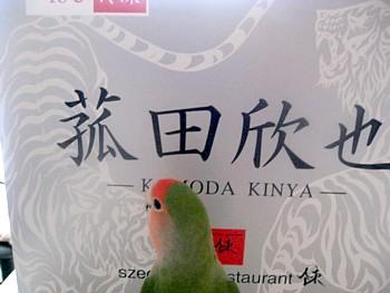 四川料理8品