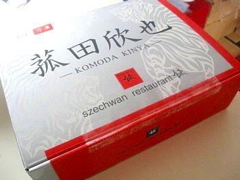 本格四川料理8品セット01