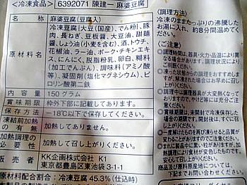本格四川料理8品セット003
