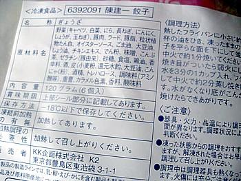 本格四川料理8品セット4