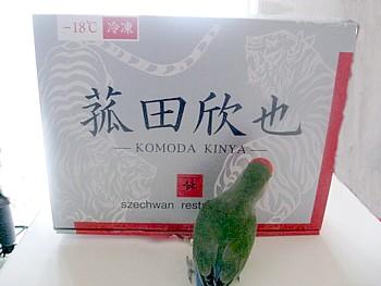 ベルーナグルメ四川料理