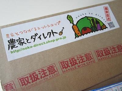 農家トダイレクト (1).JPG