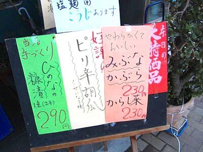 漬物 (9).JPG