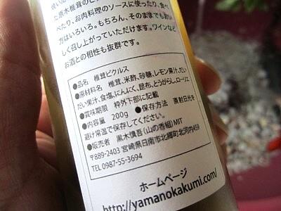 やお九州 椎茸ピクルスパスタ (1).JPG