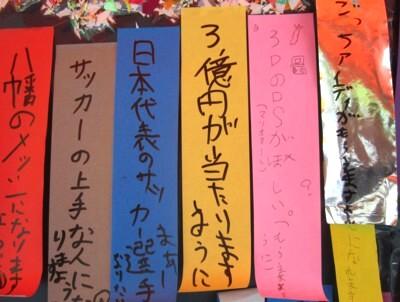 七夕イヴェント (25).JPG
