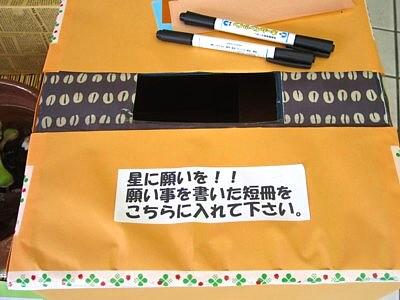 七夕イヴェント (44).JPG