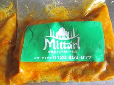 ミタール (4).JPG