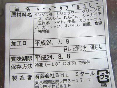 ミタール (5).JPG