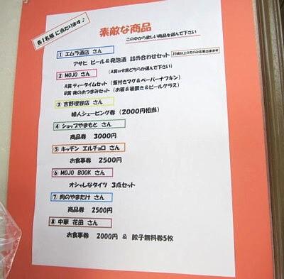 男山商店街あたかイヴェント (23).JPG