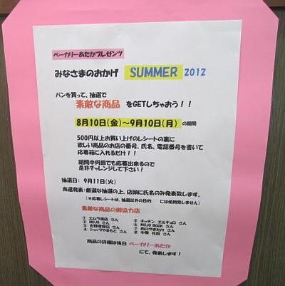男山商店街あたかイヴェント (10).JPG