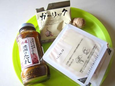 あばじゅーる食材 (3).JPG