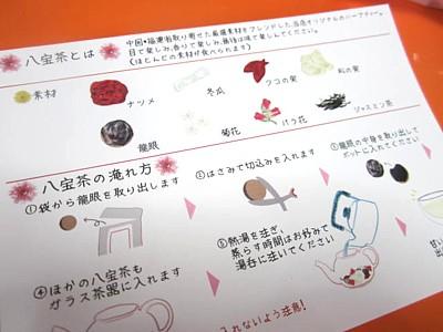 八宝茶 中国茶 (2).JPG