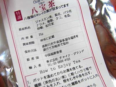 八宝茶 中国茶 (5).JPG