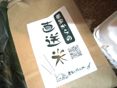 農家とダイレクトの野菜など (7).JPG