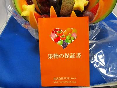 ハッピーカラーフルーツ (7).JPG