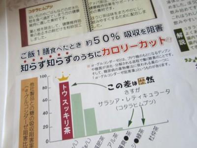 トウスッキリ茶 (6).JPG