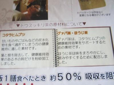 トウスッキリ茶 (8).JPG
