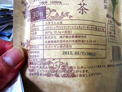 トウスッキリ茶 (2).JPG