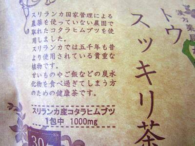 トウスッキリ茶 (3).JPG