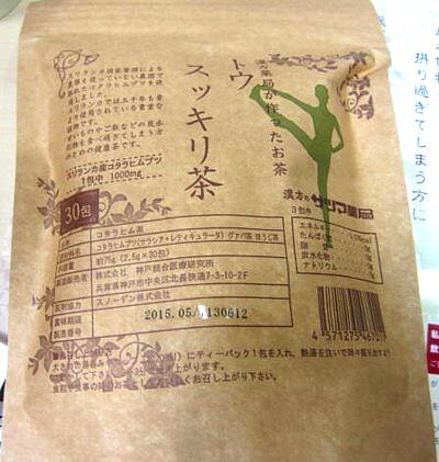 トウスッキリ茶 (4).JPG
