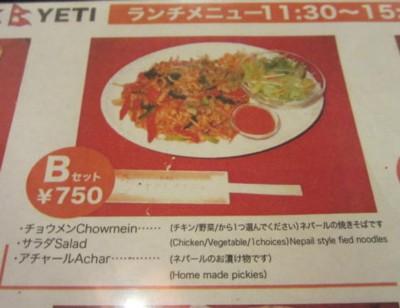 ヤク&イェティ (4).JPG