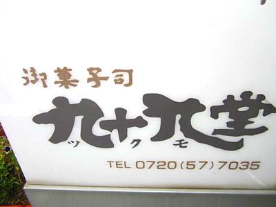 九十九堂 (16).JPG