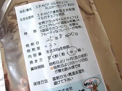 うえしまコーヒー (3).JPG
