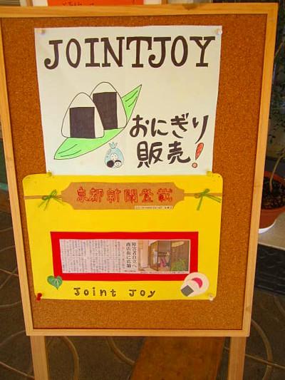 joint joy (9).JPG