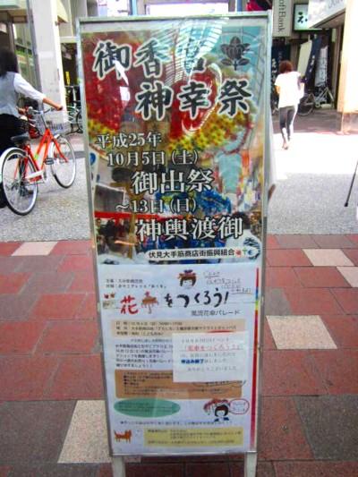 大手筋商店街 (5).JPG