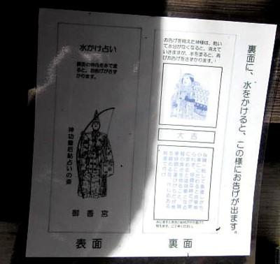 御香宮 (48).JPG