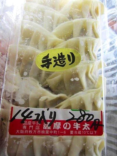 牛丸餃子 (1).JPG
