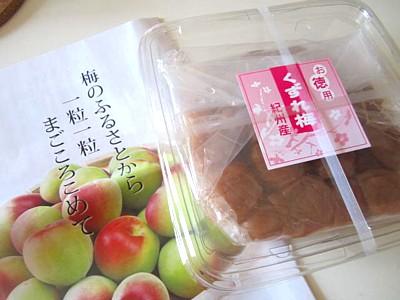 梅そのまま (2).JPG