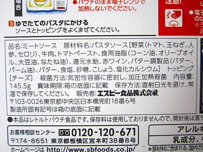 予約でいっぱいの店のパスタ (5).JPG
