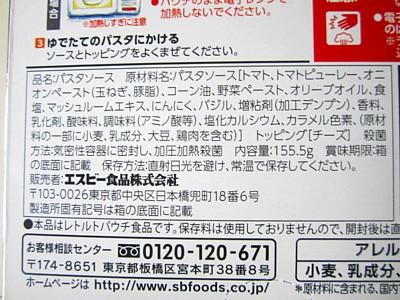 予約でいっぱいの店のパスタ (6).JPG