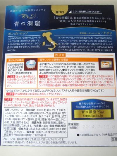 青の洞窟 (3).JPG