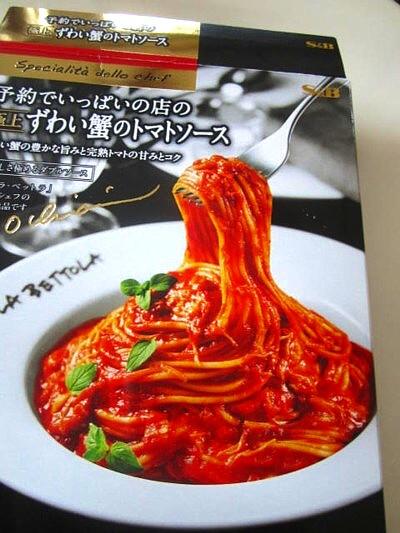 ズワイかにトマトソースとオマール海老ノホタテクリーム (1).JPG