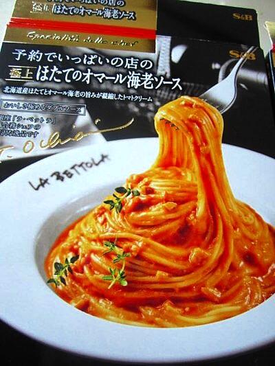 ズワイかにトマトソースとオマール海老ノホタテクリーム (2).JPG