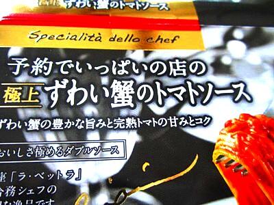 ズワイかにトマトソースとオマール海老ノホタテクリーム (4).JPG