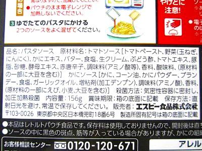 ズワイかにトマトソースとオマール海老ノホタテクリーム (5).JPG