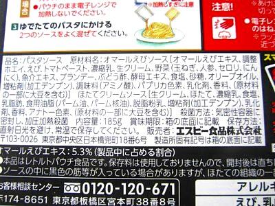 ズワイかにトマトソースとオマール海老ノホタテクリーム (6).JPG