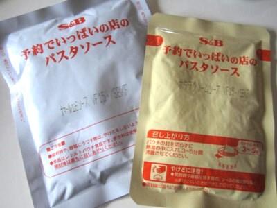 ズワイかにトマトソースとオマール海老ノホタテクリーム (7).JPG