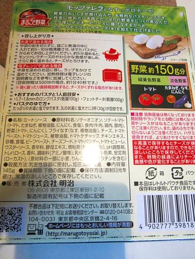 モッツアレラ 明治 (3).JPG