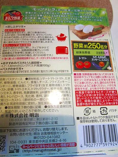 モッツアレラ 明治 (4).JPG