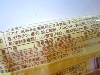 チョコバナナクレープ (8).JPG