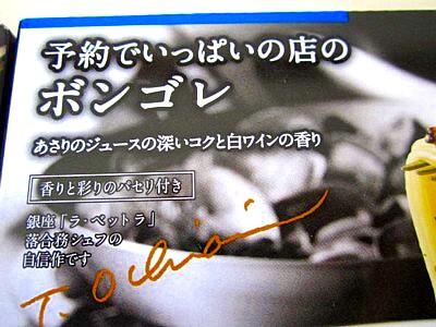 ボンゴレ&ペペロンチーノ (3).JPG