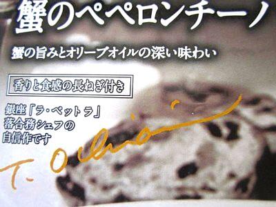 ボンゴレ&ペペロンチーノ (4).JPG