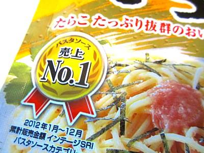 S&B パスタ (2).JPG